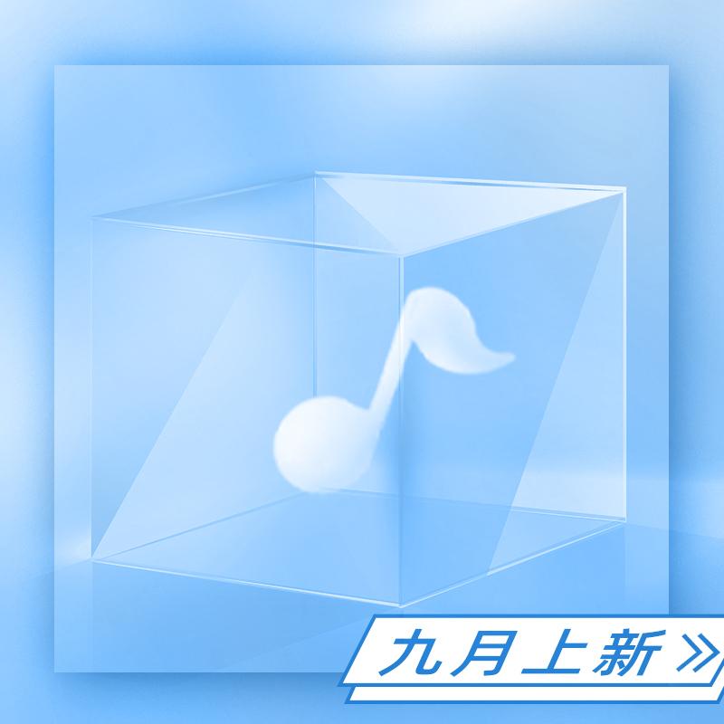 HIFIVE音乐开放平台歌单